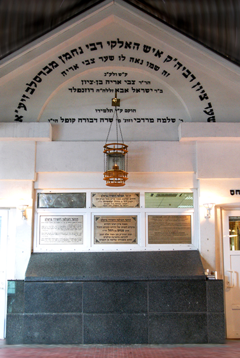 "the gate that was built in memory of Rabbi Zvi Aryeh Rosenfeld z""l"